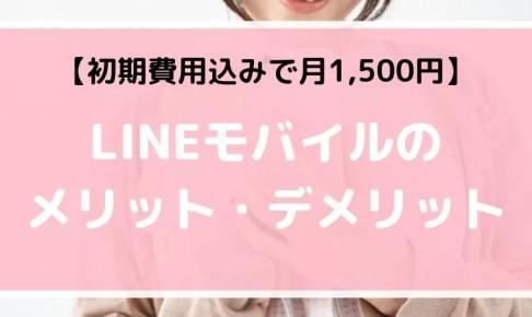 【初期費用込みで月1,500円】LINEモバイルの メリット・デメリット