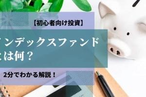 【初心者向け投資】インデックスファンドとは何?2分でわかる解説!