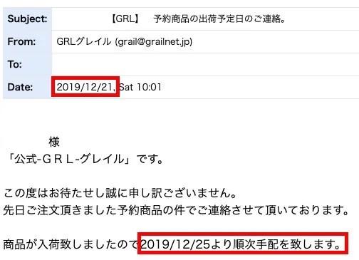 グレイル2月21日に入荷確認メール