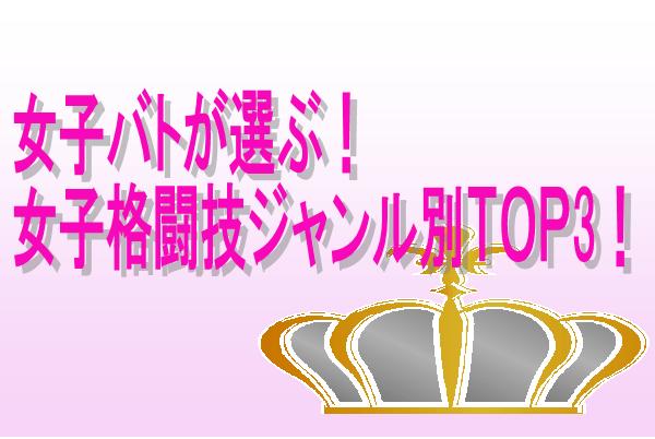 女子バト殿堂入り女子格闘技作品