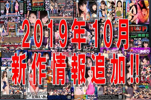 2019年10月発売新作女子格闘技フェチ作品情報