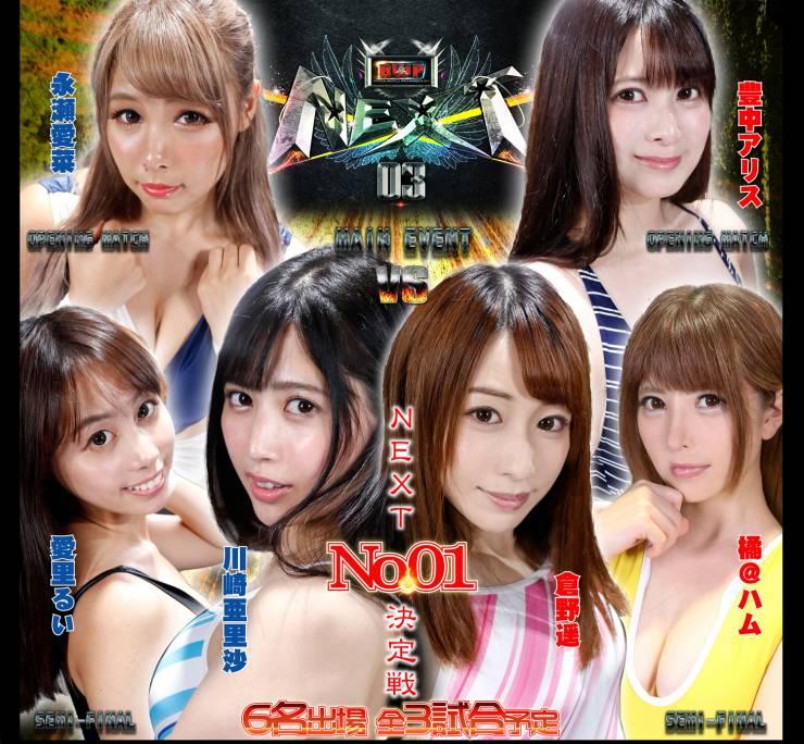 2019年10月26日バトル女子プロレス興行が早くも配信版とディスク版で登場!人気AV女優6名全3試合が収録!!