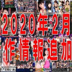 2020年2月発売新作女子格闘技フェチ作品情報まとめ記事