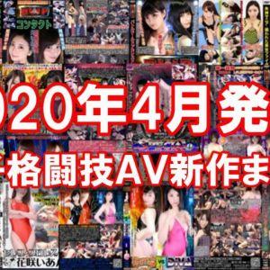 2020年4月発売新作女子格闘技フェチAV作品情報まとめ記事