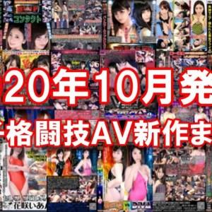 2020年10月発売新作女子格闘技フェチAV作品情報まとめ記事