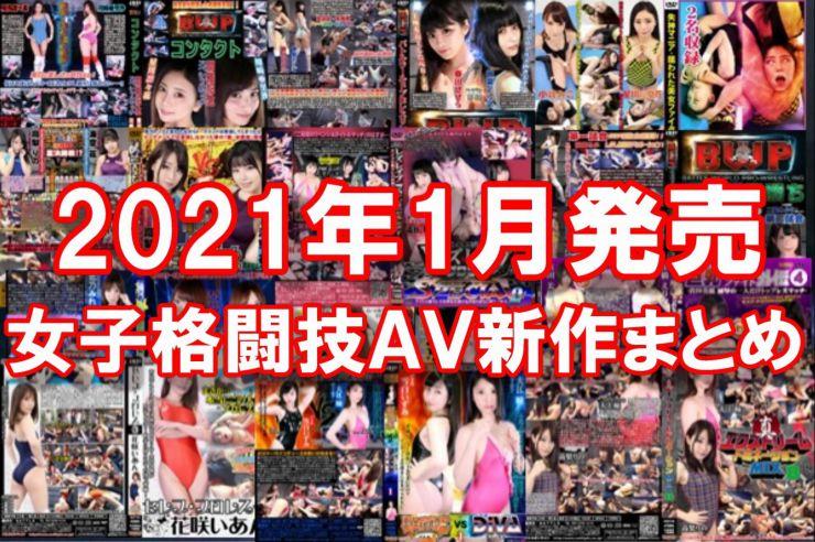 2021年1月発売新作女子格闘技フェチAV作品情報まとめ記事