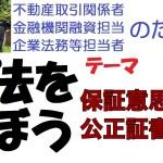 【動画&メモ】事業用融資における第三者保証の制限