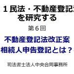 2021民法・不動産登記法改正を研究する 第6回 不動産登記法改正案 ~相続人申告登記とは?~