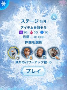 アナと雪の女王 Free Fall ステージ134のクリア条件