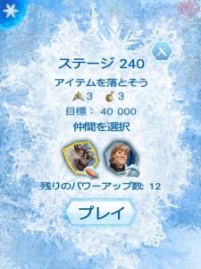 アナと雪の女王 Free Fall ステージ240 攻略