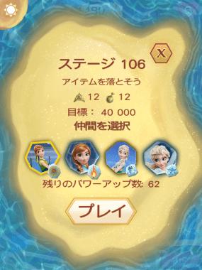 アナと雪の女王 Free Fall 無限 ステージ106 攻略のコツ