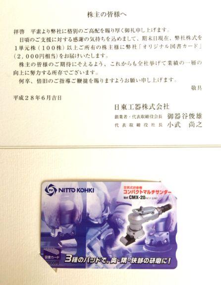 日東工器 株主優待品 図書カード