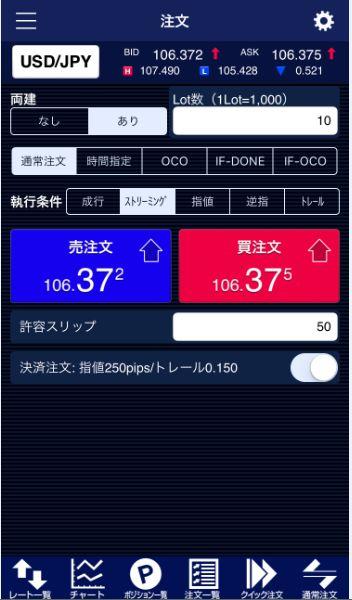 ヒロセ通商FX ストリーミング注文 iPhone