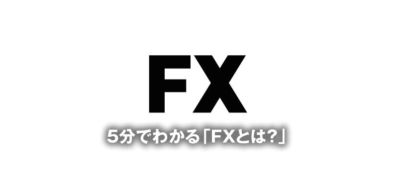 FXとはなんだろう?5分でわかる解説