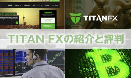 TITANFXの紹介と評判
