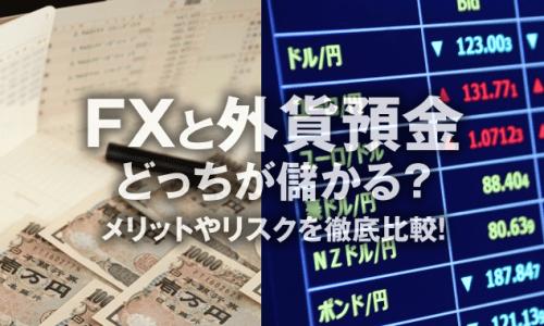 FXと外貨預金の違いとは?おすすめはどっち?