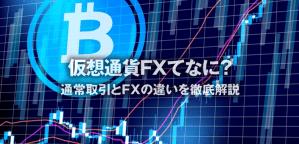 仮想通貨FXってなに?
