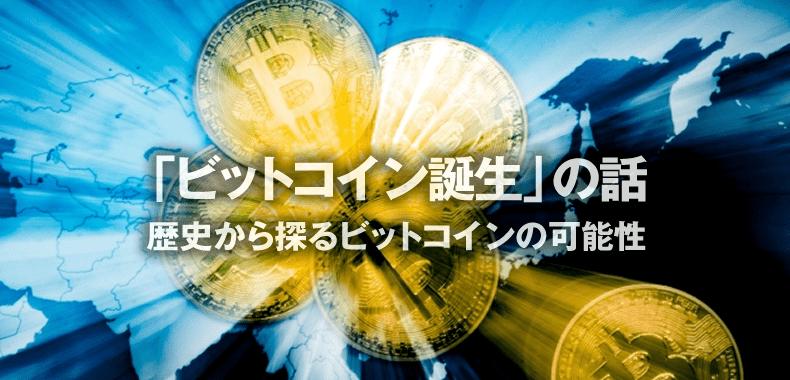 ビットコインの価値と未来を歴史から学ぶ