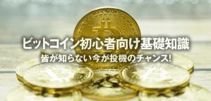 ビットコイン初心者向け基礎知識(購入、取引)