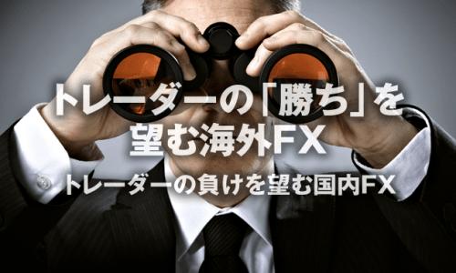 海外FXのメリットと国内のリスク