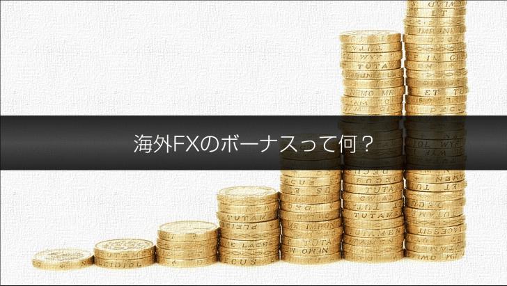海外FXのボーナスって何?