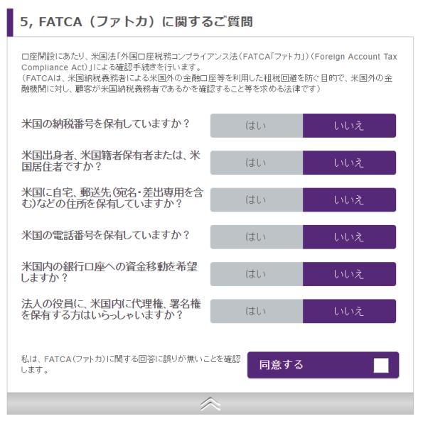 FATCA(ファトカ)に関するご質問