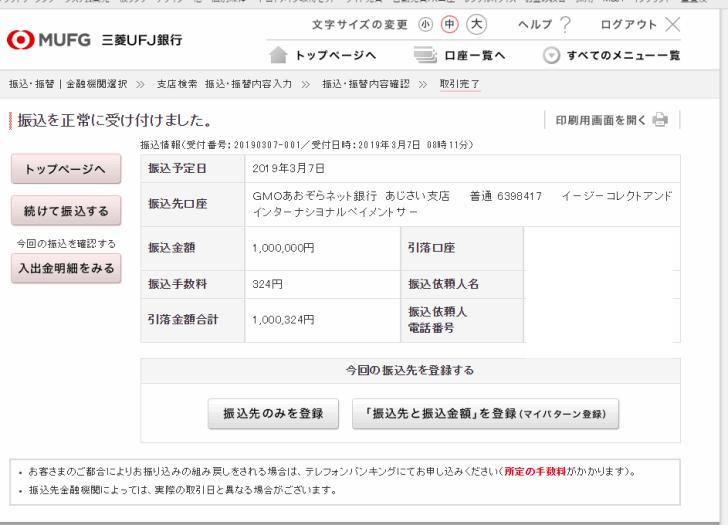 2019年3月7日:100万円入金
