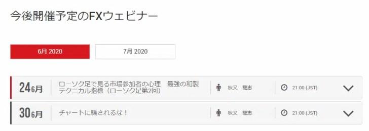 ウェビナー → 日本語(日本人講師)