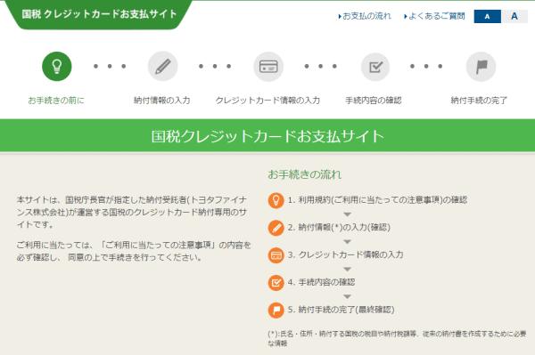 国財クレジットカードお支払サイト