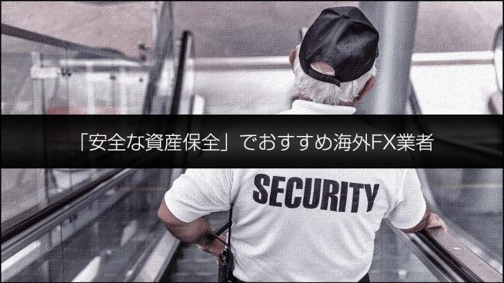 「資金保全」を絶対的に重視したい方におすすめする海外FX業者
