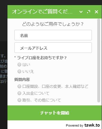 日本人がサポート担当になっているかどうかを調べる方法