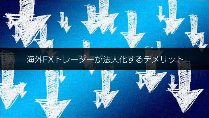海外FXトレーダーが法人化するデメリット