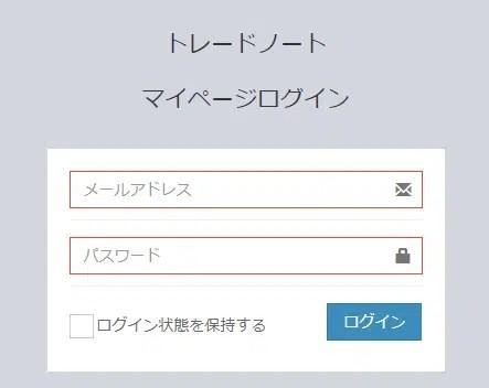 手順その2.マイページにログイン