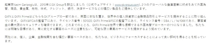 GKFXPRIMEの金融ライセンス・信頼性・資産保全に対する評判
