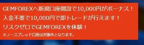GemForex(ゲムフォレックス)の口座開設ボーナス