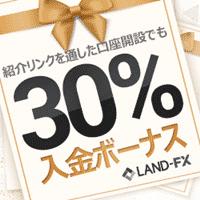 land-fx_201512_cam