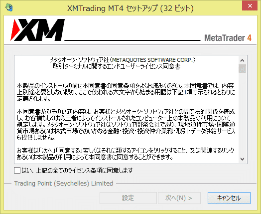 mt4_xm_install_4