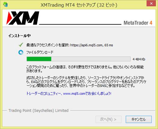 mt4_xm_install_5