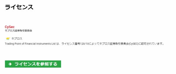 xm_license_2