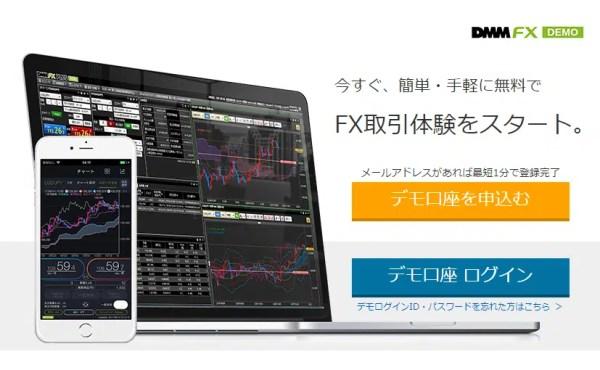 その1.DMM FXのデモ取引の画面に行く