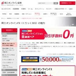 岡三オンライン証券(くりっく365)とは
