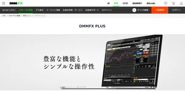 厳選FXチャートソフト3.DMMFX PLUS