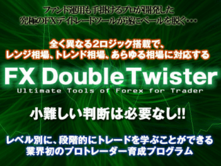 FX Double Twister