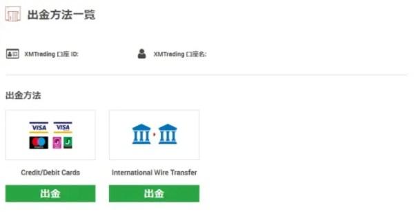 ①出金方法一覧からクレジットカードを選択
