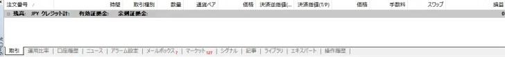 5.ターミナル(取引履歴、運用情報、各種情報)