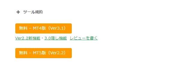 手順1.日本時間表示インジケーターをダウンロードする