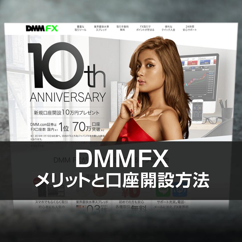 DMMFXの口座開設方法とメリット