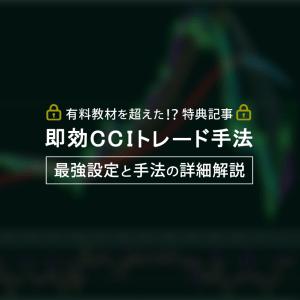 CCIのトレード方法