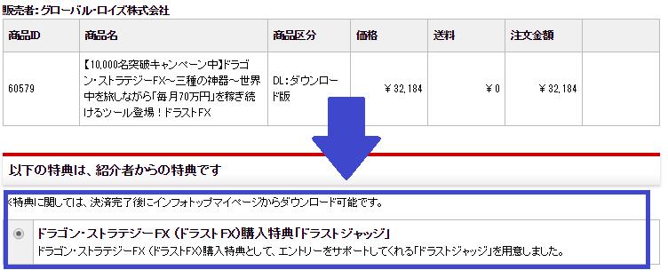 ドラゴン・ストラテジーFX (ドラストFX)