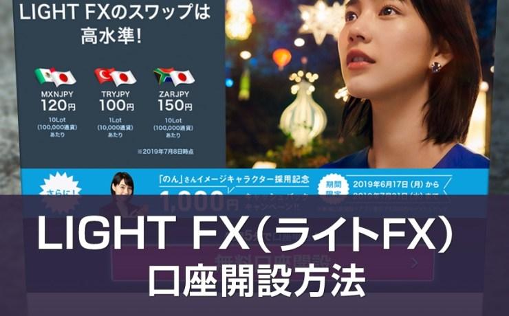 LIGHT FX(ライトFX)by トレイダーズ証券の口座開設方法